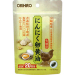 にんにく卵黄油 フックタイプ 60粒