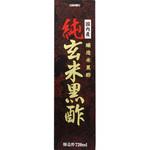 ※純玄米黒酢 720mL