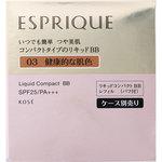 エスプリーク リキッド コンパクト BB 03 健康的な肌色 13g