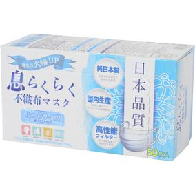 日本品質 息らくらく不織布マスク ふつうサイズ ホワイト 50枚