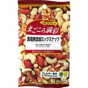 ※まごころ満彩 食塩無添加ミックスナッツ 21g