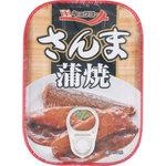 ※さんま蒲焼 90g×3缶