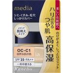 メディア クリームファンデーション OC-C1 自然な肌の色 25g
