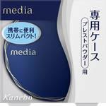 メディア プレストパウダー用ケース 1個