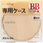 メディア BBパウダー用ケース 1個