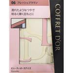 コフレドール ビューティオーラアイズ 06 フレッシュブラウン 3.5g