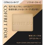 コフレドール ヌーディカバー ロングキープパクトUV SOC ソフトオークル−C 9.5g