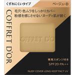 コフレドール ヌーディカバー ロングキープパクトUV BED ベージュ−D 9.5g
