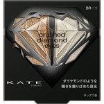 ケイト クラッシュダイヤモンドアイズ BR-1 2.2g