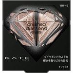 ケイト クラッシュダイヤモンドアイズ BR-2 2.2g