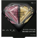 ケイト クラッシュダイヤモンドアイズ RD-1 2.2g