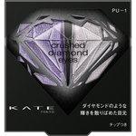 ケイト クラッシュダイヤモンドアイズ PU-1 2.2g