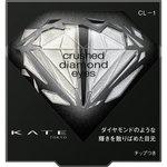 ケイト クラッシュダイヤモンドアイズ CL-1 2.2g