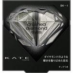 ケイト クラッシュダイヤモンドアイズ BK-1 2.2g