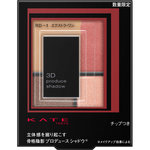 ケイト 3Dプロデュースシャドウ RD-1 エクストラ・ワン 5.8g