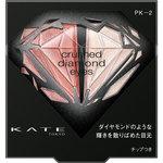 ケイト クラッシュダイヤモンドアイズ PK-2 2.2g