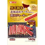 黒毛和牛と北海道産チーズを使用した贅沢ジャーキー 140g