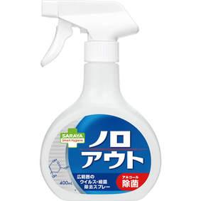 ※スマートハイジーン ノロアウト ウイルス・細菌除去スプレー 400mL