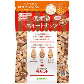※ロカボスタイル 低糖質スイートナッツ 70g