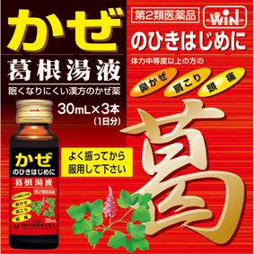 葛根湯液WS 30mL×3本 [第2類医薬品]