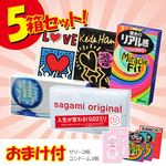 [ネット限定] サガミ お買い得コンドームセット 合計48枚