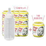おでかけ用 ほ乳ボトル Chu-bo チューボ 使い切りタイプ 12+1個入