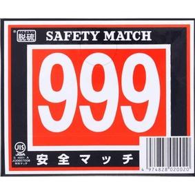 999マッチ家庭型