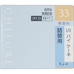 UV バイ ケーキ 詰替用 33 自然な普通肌色 14g