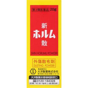 新ホルム散 20g [第3類医薬品]