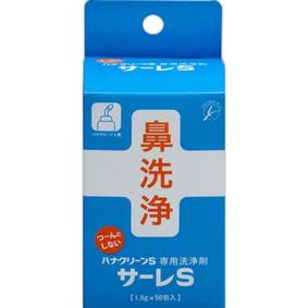 ハナクリーンS 専用洗浄剤 サーレS 1.5g×50包