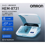 オムロン 上腕式血圧計 HEM−8731 1台