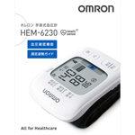 オムロン 手首式血圧計 HEM−6230 1台