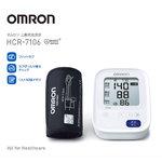 オムロン 上腕式血圧計 HCR−7106 1台