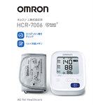 オムロン 上腕式血圧計 HCR−7006 1台