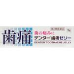 デンター歯痛ゼリー 5g [第2類医薬品]