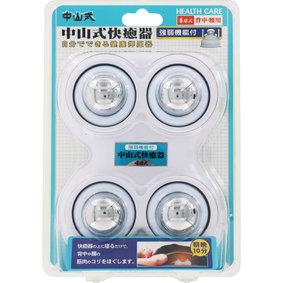 中山式快癒器 強弱機能付(4球式) 白 1台