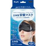 中山式立体型安眠マスク ブラック 1個