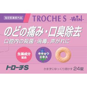 トローチS 1.2g×24錠