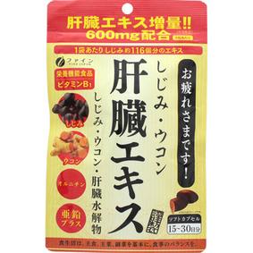 しじみウコン肝臓エキス 56.7g(630mg×90粒)