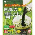 ※機能性表示食品 血圧が高めの方の日本の青汁 150g(3g×50包)