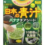 ※日本の青汁バナナチアシード バナナ風味 100g(2.5g×40包)