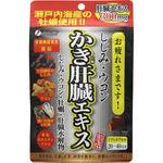 ※しじみウコンかき肝臓エキス 50.4g(630mg×80粒)