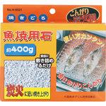 焼きごろ 魚焼用石 400g
