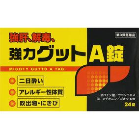 強肝、解毒、強力グットA錠 24錠 [第3類医薬品]