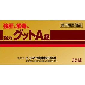 強肝、解毒、強力グットA錠 35錠 [第3類医薬品]