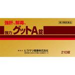 強肝、解毒、強力グットA錠 210錠 [第3類医薬品]