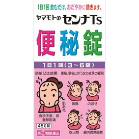ヤマモトのセンナTS便秘錠 450錠 [指定第2類医薬品]