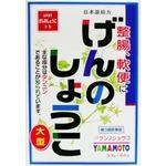 日本薬局方 ゲンノショウコ 3.3g×64包 [第3類医薬品]