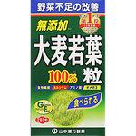 大麦若葉青汁粒100% 70g(250mg×280粒)