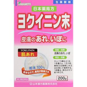 日本薬局方 ヨクイニン末 200g [第3類医薬品]